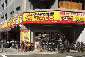 サイクルコンビニてるてる 西大橋店へ行ってきた! 困った時、頼りになる街の自転車屋さん