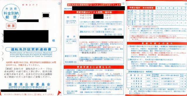 免許 証 更新 運転 兵庫県警察-新型コロナウイルス感染防止対策