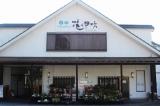 「花伊吹」で天下丼を食べてきた!関ヶ原ウォーランド前のレストラン