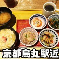 京菜味のむら烏丸本店へ行ってきた! 地下鉄烏丸駅、阪急四条駅からのアクセスは?