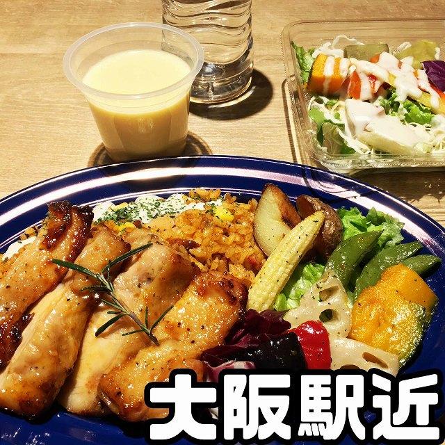 キッチン&マーケット ルクア大阪店へ行ってきた! 大阪駅からのアクセスは? | ウェルのお出かけブログ