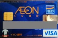 イオンカードセレクト+WAONオートチャージで1.2%の高還元率!