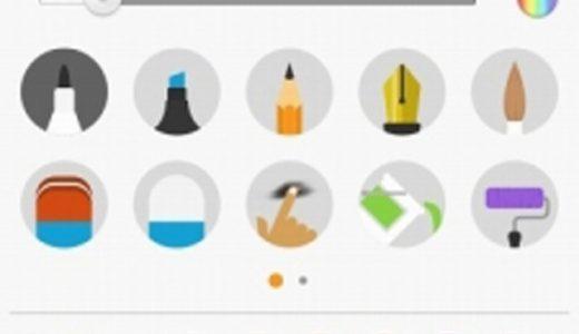 画像に書き込めるAndroidスマホアプリ「スケッチ」