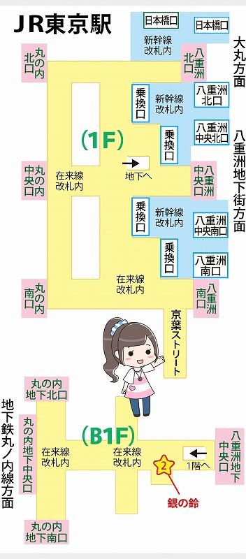 構内 図 駅 東京