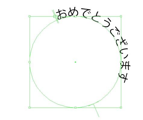 円形パス上(外周・内周)にテキストを配する方法は?