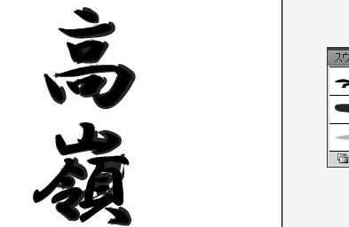 イラレで書道のような文字を作る方法は?