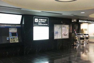 JR京都駅「地下中央口」改札