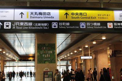 JR大阪駅「中央口」改札付近