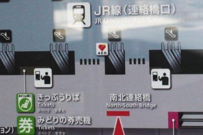 JR大阪駅「連絡橋口」横きっぷ売り場