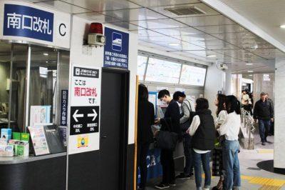 JR大阪駅「南口」改札