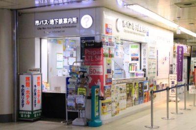 JR京都駅「地下東口」改札前の「市バス・地下鉄案内所」