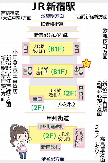 JR新宿駅のわかりやすい構内図と待ち合わせ場所4