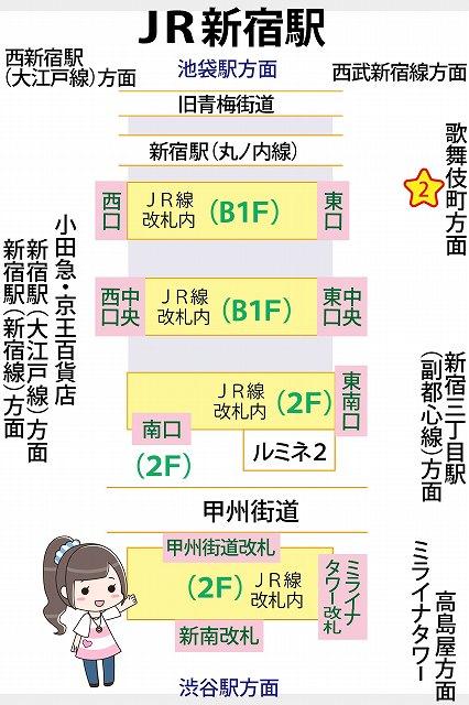 JR新宿駅のわかりやすい構内図と待ち合わせ場所2