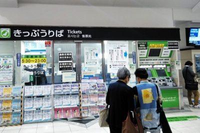 JR三ノ宮駅の中央口改札横みどりの窓口1