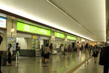 JR大阪駅「中央口」改札前