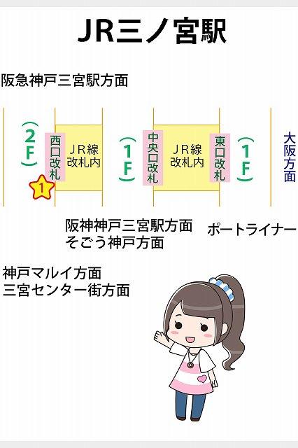JR三ノ宮駅の待ち合わせ場所1