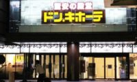 京都駅:早朝・深夜を過ごせる場所15ヶ所を調べた!