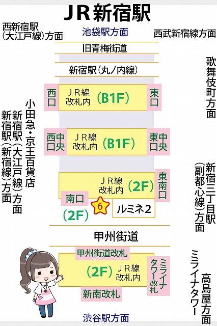 JR新宿駅のわかりやすい構内図と待ち合わせ場所6