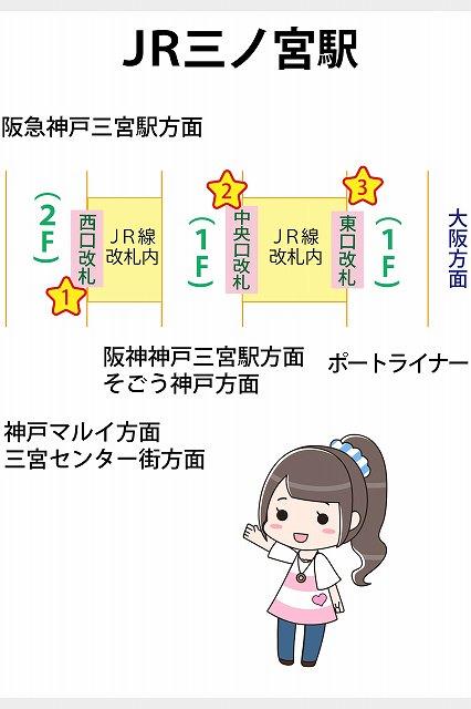 JR三ノ宮駅の待ち合わせ場所一覧
