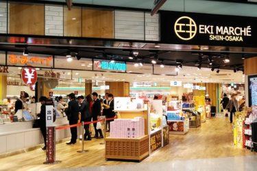 新大阪駅:お土産屋4店マップを作った! 営業時間一覧:朝5時半~22時