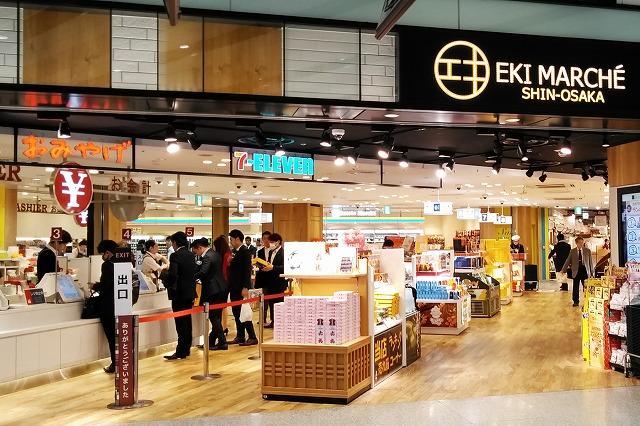 新大阪駅:お土産屋4店マップを作った! 営業時間一覧:朝5時半~22時 | ウェルの雑記ブログ