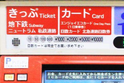 大阪市営地下鉄の券売機