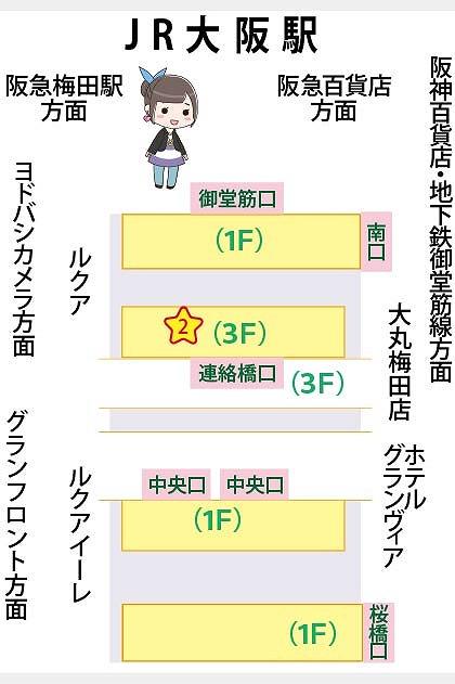JR大阪駅の構内図と待ち合わせ場所一覧マップ