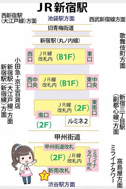JR新宿駅のわかりやすい構内図と待ち合わせ場所7