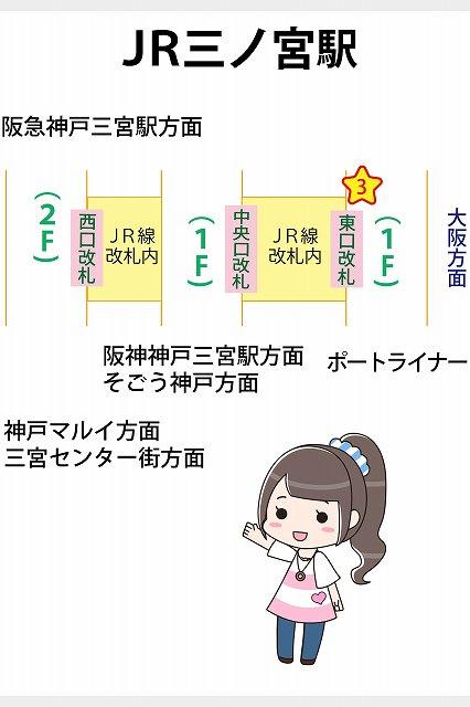 JR三ノ宮駅の待ち合わせ場所3