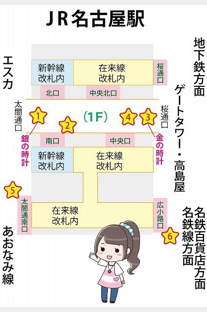 名古屋駅:わかりやすい構内図を作成、待ち合わせ場所6ヶ所も ...