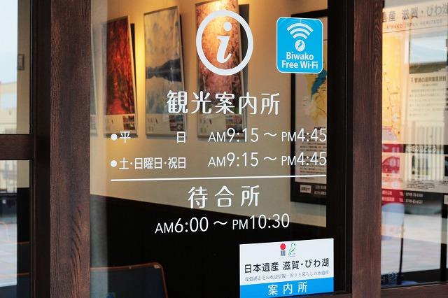 長浜駅:待ち合わせ場所と駐車場情報