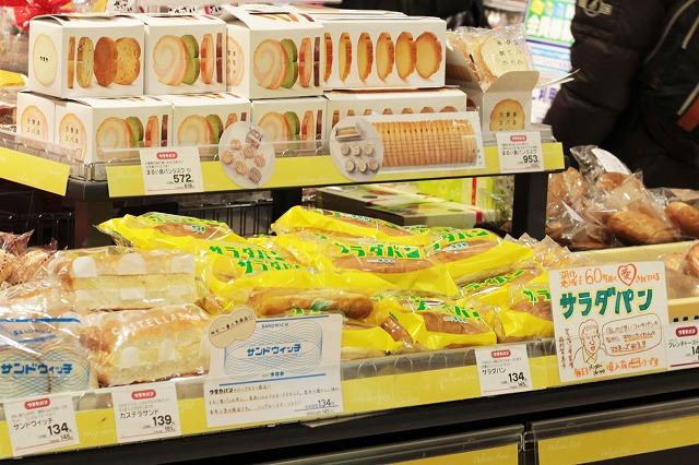 長浜駅前で「つるやパン」のサラダパンを買った! 134円の滋賀県名物