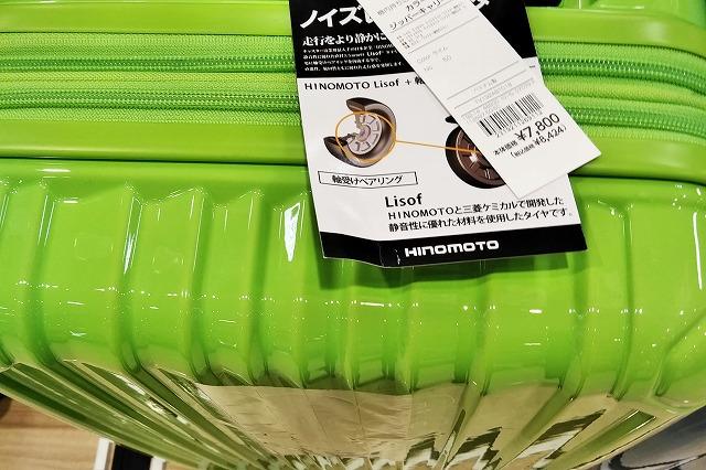 スーツケースで一番安いのは? 西友、イオン、アマゾンで比較!