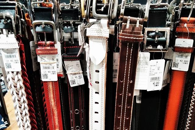ジーンズ・ズボンのベルトが安い店は? 大手5店で価格を調べた!