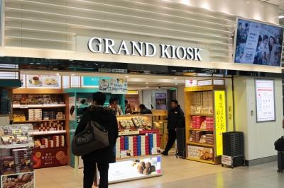 グランドキヨスク東京
