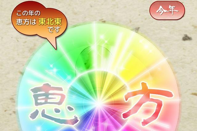 アプリ「恵方コンパス」を使えば、恵方巻きを食べる方向が分かる!