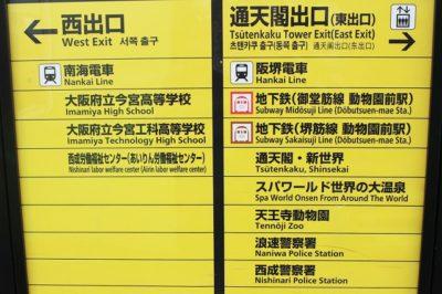 JR新今宮駅の改札一覧