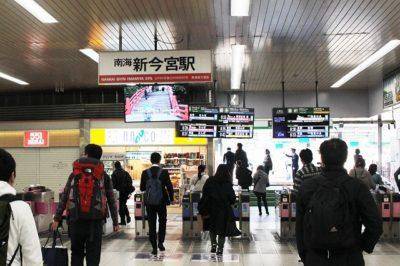 JR新今宮駅「西口」改札付近