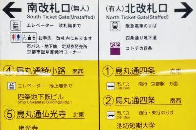 地下鉄四条駅の改札