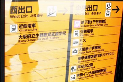 JR鶴橋駅の改札一覧