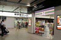 新大阪駅ガイド:わかりやすい構内図、待ち合わせ場所4ヶ所マップ付き