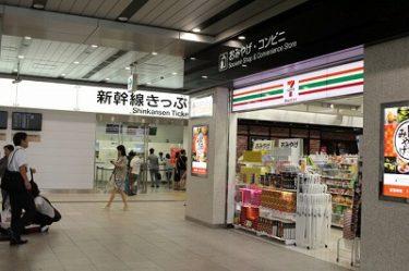 新大阪駅駅:わかりやすい構内図を作成、待ち合わせ場所4ヶ所も詳説!