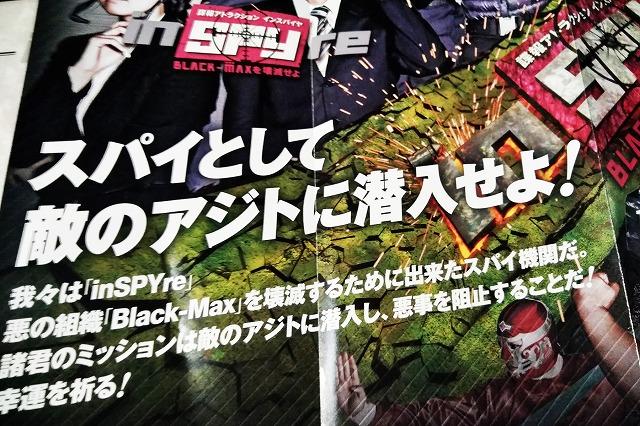 新宿の諜報アトラクション「インスパイヤ」へ行ってきた!