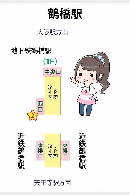 JR鶴橋駅の構内図と待ち合わせ場所マップ
