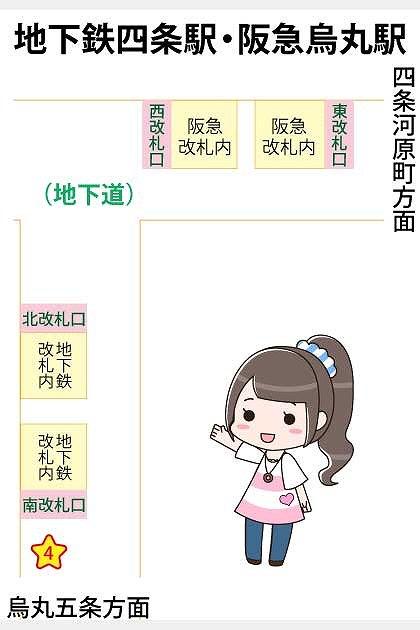 地下鉄四条駅・阪急烏丸駅の構内図と待ち合わせ場所マップ