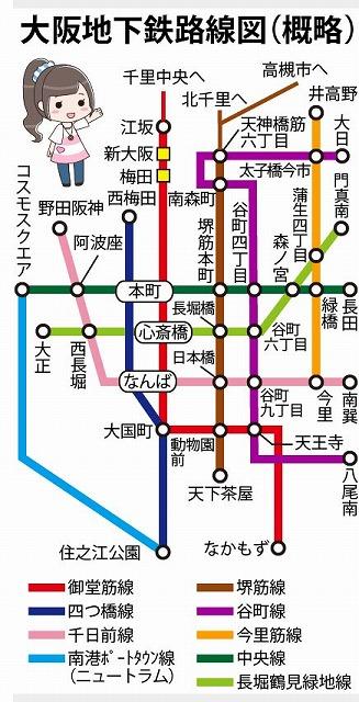 分かりやすい大阪地下鉄路線図(概略マップ)