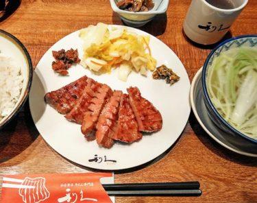 利休・エキマルシェ大阪店で牛タンを食べてきた!