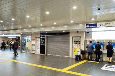 地下鉄新大阪駅(御堂筋線)わかりやすい構内図を作成、待ち合わせ場所6ヶ所も詳説!