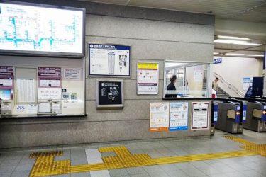 阪急神戸三宮駅:わかりやすい待ち合わせ場所2ヶ所を詳説!