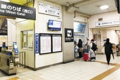 JR鶴橋駅「西改札口」